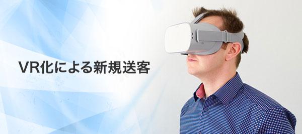 VR化による新規送客