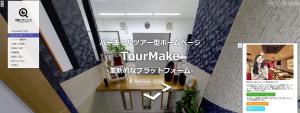 Tourmake