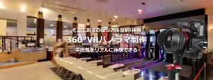 360°VRパノラマ制作