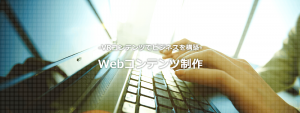 Webコンテンツ制作